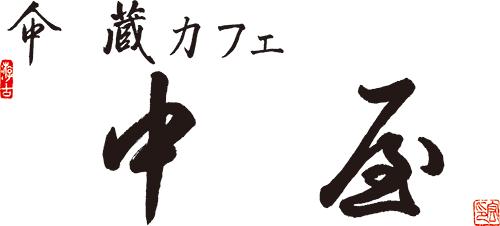 蔵カフェ中屋ロゴ