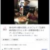 【イベント】11/5 ワークショップ『五感を研ぎ澄ますひととき~お野菜料理とライアーのコラボレーション~』
