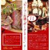 【イベント】1/26 『ビーフとお酒とときどきポークを楽しむ夕べ』