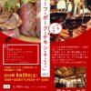 【イベント】6/29 ビーフとポークとときどきチキンを楽しむ夕べ Vol.2